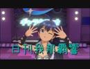 日刊 我那覇響 第1818号 「きゅんっ!ヴァンパイアガール」 【ソロ】