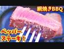 【ステーキ】4種ハーブでステーキ網焼き!【BBQshuzo41】炭火焼き32