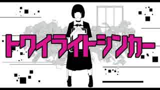【初音ミク】トワイライトシンカー / テンツク