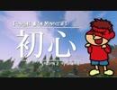 吉田くん 今夜もマイクラ2 第2話「初心」【Minecraft】
