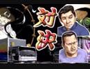 #17 爆走 デコトラ伝説~男一匹夢街道~実況プレイ
