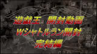 【遊戯王】Wシャトルラン開封 完結編