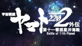 宇宙戦艦ヤマト2202外伝~第十一番惑星沖海戦~ 前編 【MMD杯ZERO参加動画】