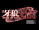 CR牙狼TUSK OF GOD PV