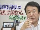 【青山繁晴】概算要求-小型原子炉・メタンハイドレート実用化研究予算...