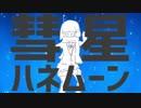 彗星ハネムーン/Kowappa Remix 歌ってみた【アキア】