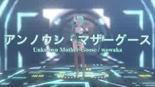 【MMD】アンノウン・マザーグース【初音ミ