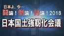 【討論】日本国土強靭化会議[桜H30/9/1]