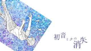 【人力あんスタ】初音ミクの消失【深海奏