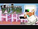 【日刊Minecraft】真・最強の匠は誰か!?ゲリラ編!絶望的センス4人衆がMinecraftをカオス実況!#35