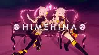 【ヒメヒナMV】「劣等上等」歌ってみた【本気モード入った】