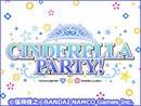 第202回「CINDERELLA PARTY!」 アーカイブ動画【原紗友里・青木瑠璃子/ゲスト:都...