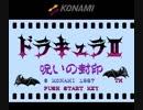 【転載TAS】ディスクシステム版 ドラキュラⅡ 呪いの封印 in 05:41