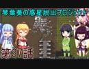 琴葉葵の惑星脱出プロジェクト 第37話(終)【RimWorld実況】