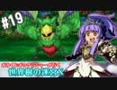 【HEROIC実況】おみくじボウケンシャーが行く世界樹の迷宮X【Part.19】