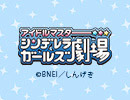 アイドルマスター シンデレラガールズ劇場 3rd SEASON 第10話