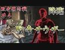 【ダークソウル3】第6回 最速王決定戦 part4