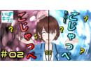 【#02】ごじゃっぺ or Notごじゃっぺ、そ
