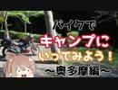 【MT-03】ささらん車載でpart20 バイクでキャンプにいってみよう!~奥多摩編~【...