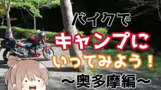 【MT-03】ささらん車載でpart20 バイクで