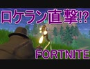 【日刊】初心者だと思ってる人のフォートナイト実況プレイPart67【Switch版Fortnite】