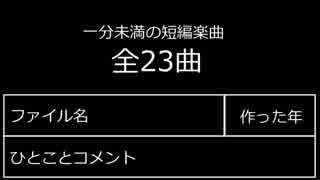 未公開楽曲詰め合わせ【短編】