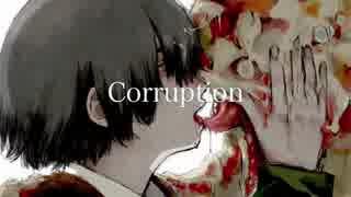 Corruption をうたいました。