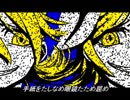 鏡音リン・レン/魔獣送受【オリジナル曲】
