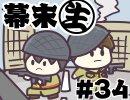 [会員専用]幕末生 第34回(幕末志士最初のゲーム実況動画)