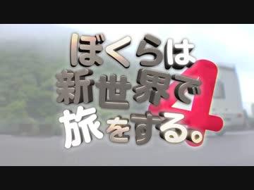 【旅動画】ぼくらは新世界で旅をする Part:0【四国バーガー編】