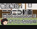 【ゆっくり雑談】徹底解説!ニコニコ動画