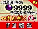 【ミンサガ 4周目】真サルーインを倒す!全力で楽しむミンサガ実況 Part2