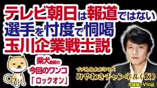 やっぱり玉川徹氏はアレだった。テレビ朝日は報道ではない。選手を忖度で恫喝|マスコミでは言えないこと#196