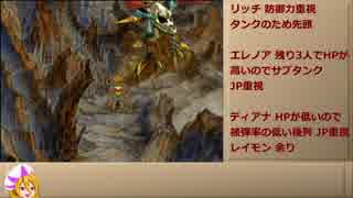 【サガフロ2】補助術禁止最少戦闘回数縛り part10 【ゆっくり実況】