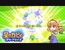 【ゆっくり実況】魔理沙とアリスの星のカービィ スターアライズ Part20