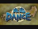 【MMD刀剣乱舞】光忠DANCE【燭7】