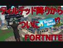 【日刊】初心者だと思ってる人のフォートナイト実況プレイPart68【Switch版Fortnit...