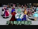 【東方MMD】守矢勧誘漫遊記
