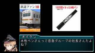 【A9v4】鶴見臨海鉄道開発記  §11「西湘の