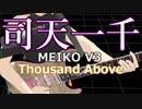 MEIKO V3「司天一千」(Thousand Above)