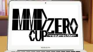 【MMD杯ZERO】MMD杯ZEROの動画を見てる時