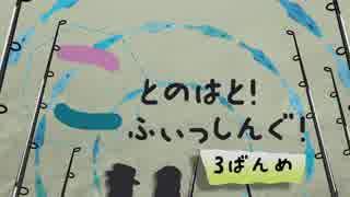 【琴葉週末】ことのはとふぃっしんぐ!3