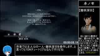 【RTA】零 ~濡鴉ノ巫女~(NG+Nightmare)3時間39分58秒83【ゆっくり解説】 part1