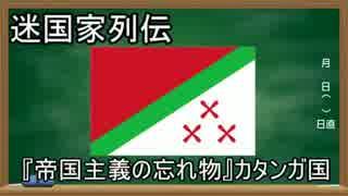 【迷国家列伝】「帝国主義の忘れ物」カタンガ国【ゆっくり解説】