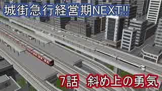 【A列車で行こう9v4】城街急行経営記NEXT!
