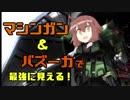 【GBO2】マシンガンとバズーカの両方が備わり最強に見えるバトオペ2【結月ゆかり実況】