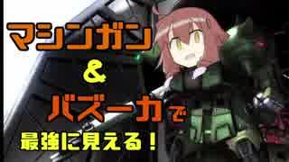 【GBO2】マシンガンとバズーカの両方が備