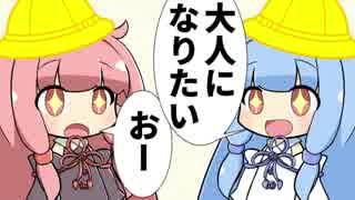 こども琴葉姉妹は「大人になりたい!」【V