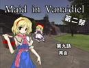 【東方】 Maid in Vana'diel #009 【FFXI】