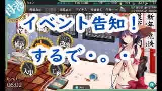 【艦これ】平成最後の初秋イベント告知で